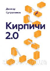 Книга Кирпичи 2.0. Автор - Данияр Сугралинов (МИФ)