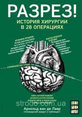 Книга Разрез! История хирургии в 28 операциях.
