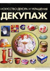 Книга Декупаж. Искусство декора и украшения