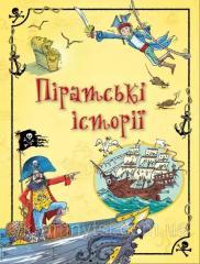 Книга Піратські історії. Серія: Золоті казки