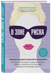 Книга В зоне риска. Тонкости защиты женского
