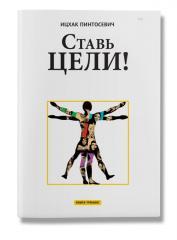 Книга Ставь цели! Автор - Ицхак Пинтосевич (IPIO)