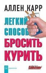 Книга Легкий способ бросить курить. Автор - Аллен