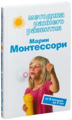 Книга Методика раннего развития Марии Монтессори.