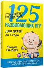 Книга 125 развивающих игр для детей до 1 года.