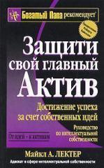 Книга Защити свой главный актив. Автор - Майкл А.