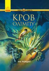Книга Герої Олімпу. Кров Олімпу. Автор - Ріордан