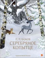Книга Серебряное копытце. Автор - Павел Бажов