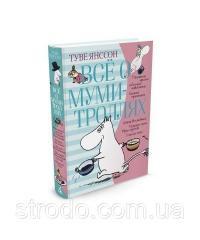 Книга Всё о Муми-троллях. Книга 1. Автор - Туве