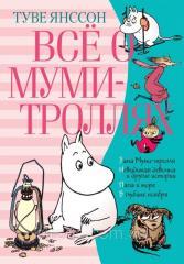 Книга Всё о Муми-троллях. Книга 2. Автор - Туве