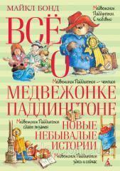 Книга Всё о медвежонке Паддингтоне. Новые