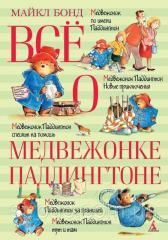 Книга Все о медвежонке Паддингтоне. Автор - Майкл