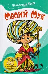 Книга Малий Мук. Автор - Вільгельм Гауф (КМ-Букс)