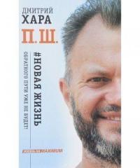 Книга П. Ш. #Новая жизнь. Автор - Дмитро Хара