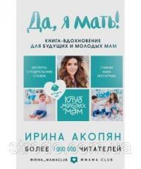 Книга Да, я мать! Секреты активного материнства.