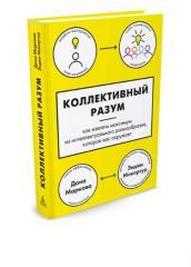 Книга Коллективный разум. Авторы - Дона Маркова,