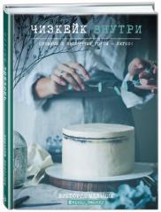Книга Чизкейк внутри. Сложные и необычные торты -