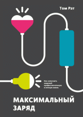 Книга Максимальный заряд. Как наполнить энергией