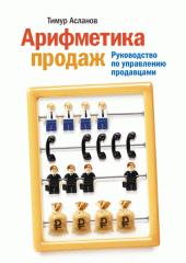 Книга Арифметика продаж. Руководство по управлению