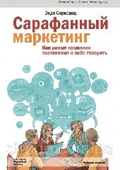 Книга Сарафанный маркетинг. Как умные компании