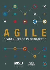 Книга Agile: практическое руководство. Автор - PMI