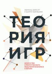 Книга Теория игр. Искусство стратегического
