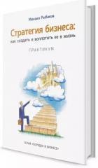 Книга Стратегия бизнеса: как создать и воплотить