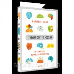 Книга Таємне життя розуму. Автор - Мариано Сигман