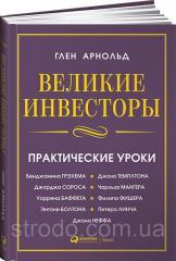 Книга Великие инвесторы. Автор - Глен Арнольд