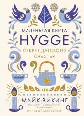 Маленькая книга Hygge. Секрет датского счастья.
