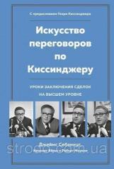 Книга Искусство переговоров по Киссинджеру. Автор