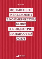 Книга Финансовый менеджмент в коммерческом банке и
