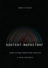 Книга Контент-маркетинг: Новые методы привлечения