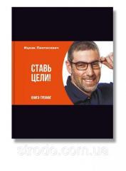 Книга Ставь цели. Автор - Ицхак Пинтосевич (IPIO)