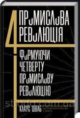 Книга Четверта промислова революція. Формуючи