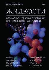 Книга Жидкости. Автор - Марк Медовник (МИФ)