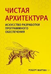 Книга Чистая архитектура. Искусство разработки