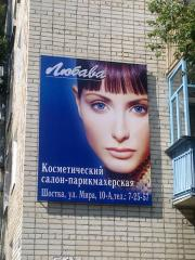 The banner, production of outdoor advertizing,