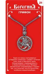 Амулет защитный №21 «Грифон»