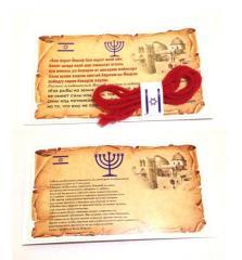 Kрасная нить Соломона с молитвой
