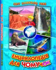 Книга Енциклопедія для чомучок. Світ навколо тебе.