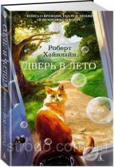 Книга Дверь в Лето. Автор - Роберт Хайнлайн