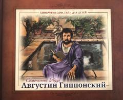 Августин Гиппонский/Симонетта Карр