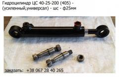 Гидроцилиндр ЦС 40-25-200 (405) -  (усиленный