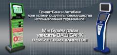 Payment terminal. Bank.