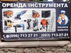 Оренда,прокат инструмента,аренда електро-бензо