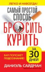 Книга Самый простой способ бросить курить за 30