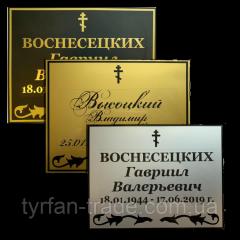 Ритуальные таблички на крест за 1 час в киеве на