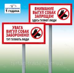 Табличка Внимание Выгул собак запрещен тут гуляют