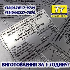 Табличка на прицеп цистерну 912506-0000010...